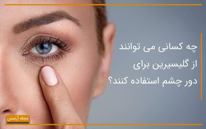چه کسانی می توانند از گلیسیرین برای دور چشم استفاده کنند