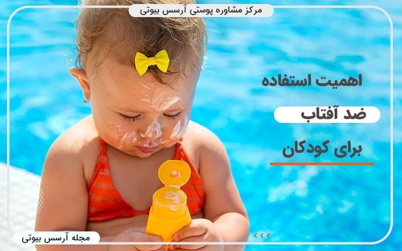 اهمیت استفاده از ضد آفتاب کودکان