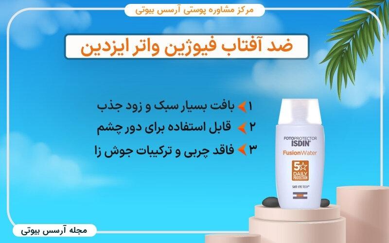 ضد آفتاب فیوژن واتر ایزدین برای پوست چرب