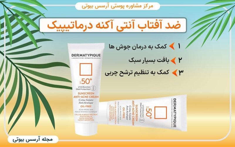 ضد آفتاب آنتی آکنه درماتیپیک مناسب پوست چرب