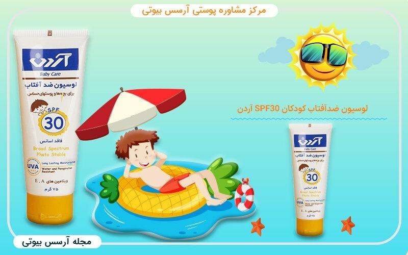 ضد آفتاب کودکان آردن